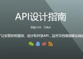 API设计指南